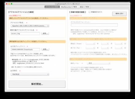 iLogScannerオフライン版