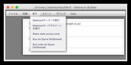 Selenium Builder 05