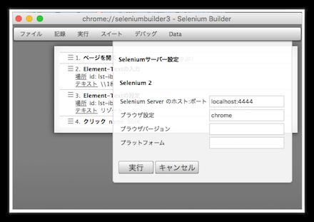 Selenium Builder 06